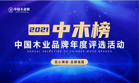 """强势来袭│2021""""中木榜""""中国木业品牌年度评选活动即将开启!"""