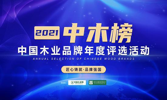 """2021""""中木榜""""中国木业品牌年度评选活动正式启动!"""