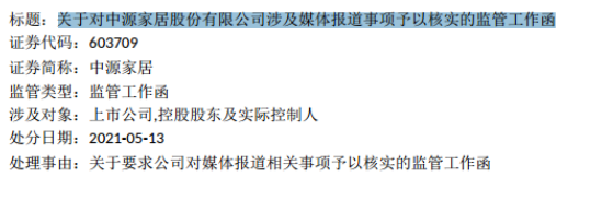 """恒行2登录测速地址A股杀猪盘遭私募大佬公开""""讨债"""" 中源家居回应"""