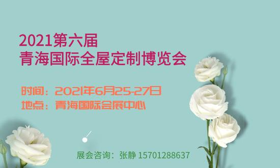 2021中国(青海)全屋定制及装饰材料博览会