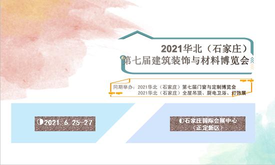 2021华北(石家庄)  第七届建筑装饰与材料博览会