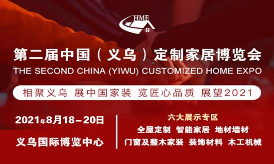 2021中国义乌全屋定制家居展览会