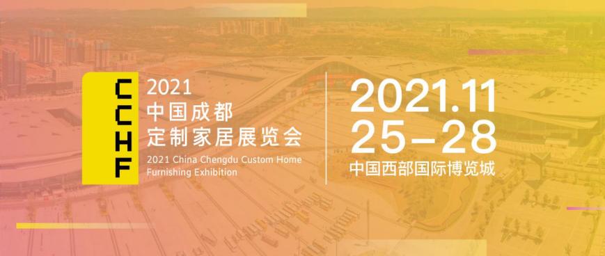 【官宣】华南定制看广州,西部定制看成都!2021中国(成都)定制家居展定档!