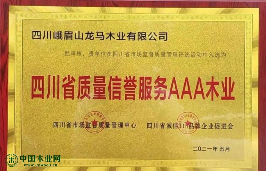 """艺龙全屋入选""""四川省质量信誉服务AAA木业"""""""