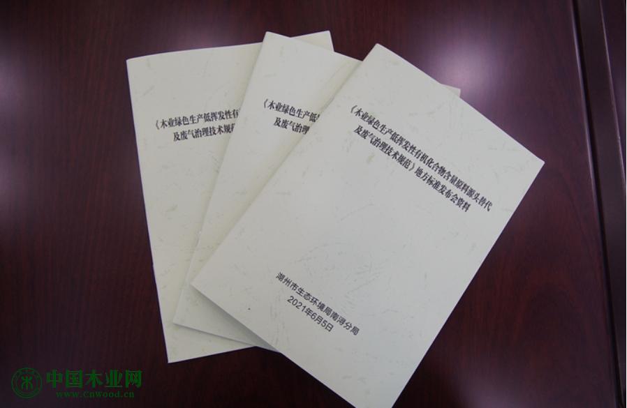 南浔在全国率先制定木业绿色生产地方标准规范