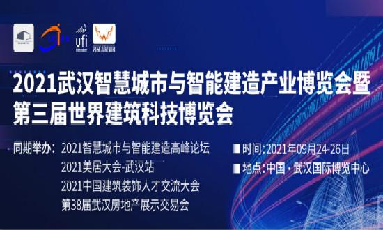 2021武汉智慧城市与智能建造产业博览会暨  第三届世界建筑科技博览会重要专题展