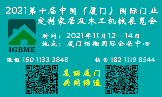 2021第10届中国(厦门)国际门业、定制家居及木工机械展览会