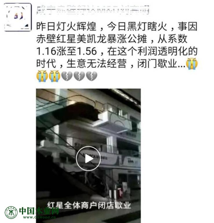 湖北赤壁红星美凯龙涨租,商户集体歇业抗议!