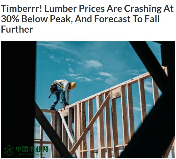 加拿大木材价格大幅跳水30% 独立屋成本大减