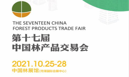 2021第十七届中国林产品交易会
