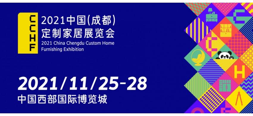 2021中国(成都)定制家居展览会