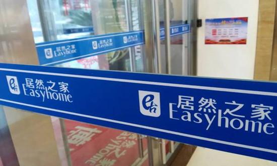 业绩加速复苏,汪林朋1500万增持居然之家股票