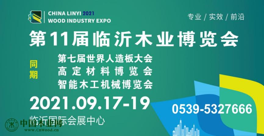 国内木业大展即将开幕! 2021临沂木博会全新升级,聚焦木业新发展!