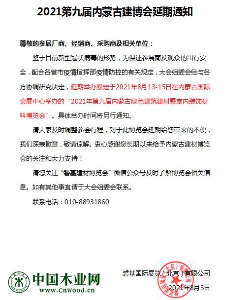 恒行2登录测速地址关于2021第九届内蒙古建博会延期举办的公告
