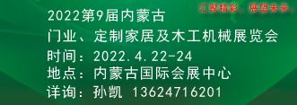 2022第9届内蒙古国际门业、定制家居及木工机械展览会