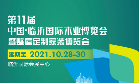 第11届中国临沂国际木业博览会