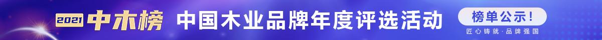 """2021""""中木榜""""中国木业品牌年度评选活动"""