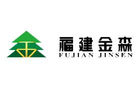 福建金森林业股份有限公司