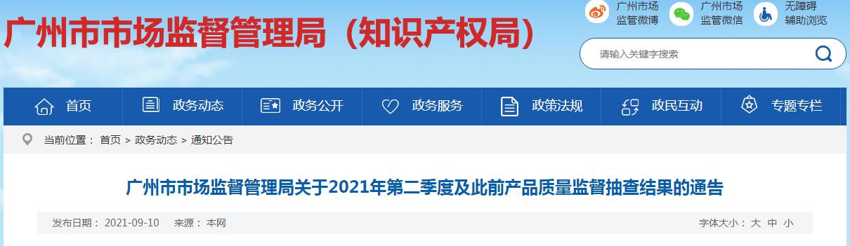 广州市市场监管局公布2021年第二季度木制家具产品抽查结果