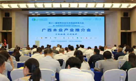 第十一届世木会暨广西绿色家居产业招商会在邕召开