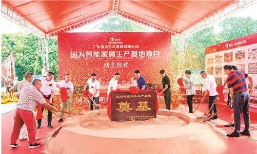 恒行2登录测速地址龙江国为智能家具生产基地项目动工