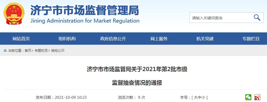 济宁市市场监管局抽查1批次胶合板 不合格