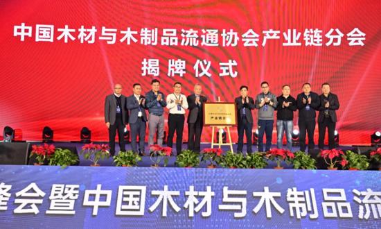 2021年中国木门窗企业家峰会暨中国木材与木制品流通协会产业链分会成立大会成功召开!