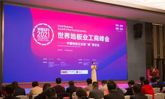 2021世界地板业工商峰会—中国地板企业家 '碳'索论坛召开